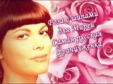 Розы с шипами для Мирей Матье. Самая русская француженка