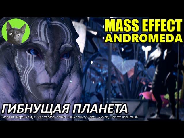 Mass Effect Andromeda 60 - Гибнущая планета (полное прохождение)