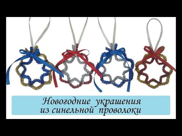 Новогодние украшения из синельной проволоки Поделки из синельной проволоки Of chenille wire
