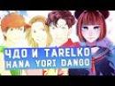 Чисто Девчачий Обзор аниме Hana Yori Dango / Цветочки после ягодок TarelkO