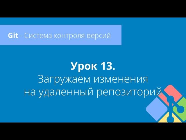 Git Урок 13 Загружаем изменения на удаленный репозиторий