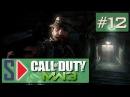Call of Duty Modern Warfare 3 сложность Ветеран 12 Братья по крови