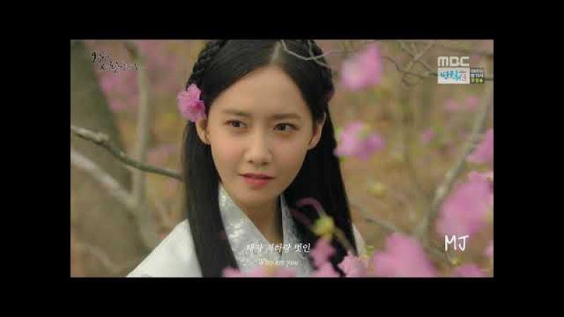 왕은 사랑한다 (또 사랑하고 만다 - 육성재) FMV 1 / 홍종현 임윤아 (린♡산) The King Loves