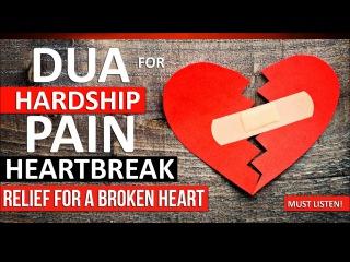 Дуа для исцеления разбитых сердец. Relief For A Broken Heart !