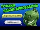 ПРАНК ПЕСНЕЙ - ТРОЛЛИМ БАБОЙ-ДИНОЗАВРОМ