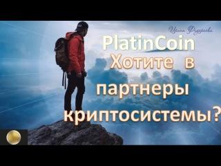 PlatinCoin платинкоин Регистрация. Хотите стать партнером криптосистемы?