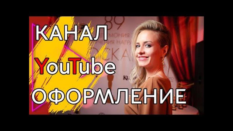 Как оформить канал на Ютубе. Оформление YouTube канала. BIOSEA || БИОСИ. Елена Коваленко