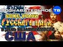 Почему американцы поют на русском Боже, царя храни в День независимости США? (Познавательное ТВ)
