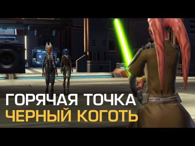SWTOR - Ситх-воин(Горячая точка/Черный коготь 2) прохождение на русском