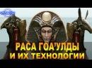 Раса Гоа'улды и их технологии Звёздные Врата