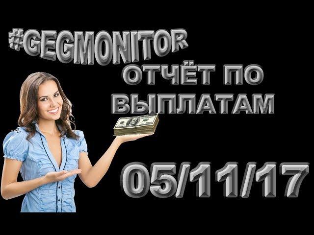 Отчёи по выплатам 05 11 17 Экономические игры GEGMONITOR Заработок в интернете