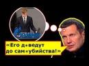 Во всём виноват Гa3пpoм! Владимир Соловьев о тpaвле школьника после выступления в ...
