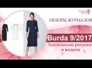 Burda 9 2017 Технические рисунки и модели Журнал Бурда моден 9 2017