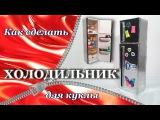 Как сделать ХОЛОДИЛЬНИК для кукол. DIY. How to make Doll Refrigerator/fridge