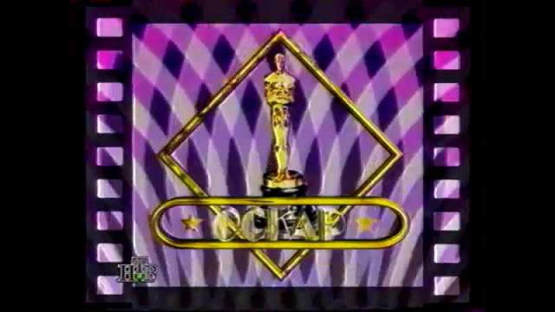 Оскар (НТВ, 07.04.1996) Бонни и Клайд