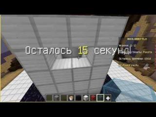 Ракета в майкрафт БИТВА СТРОИТЕЛЕЙ