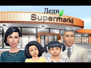 The Sims 4/Леди супермаркет/Полный абгрейт семейки/Часть 5