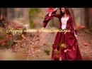 Надену платье цвета сентября Красивый стих о осени и любви