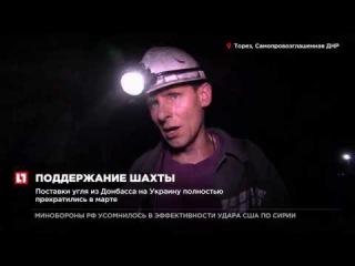 В ДНР на шахте им. Лутугина заканчивается подготовка разработки пласта угля под ...