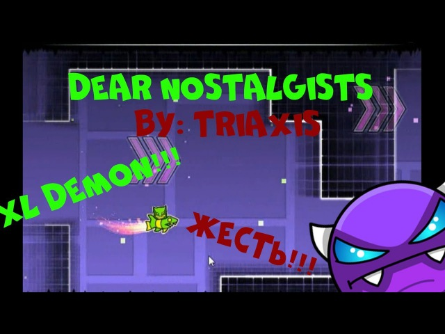 XL демон! Жесть Dear Nostalgists By TriAxis | Geometry Dash [5]