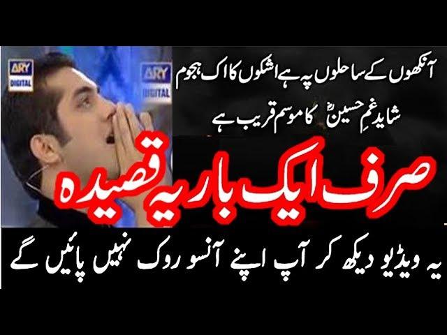 Very emotional qasida - Shan Hazrat Imam Hussain ra - manqabat farhan ali waris