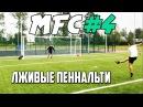 MFC 4 ЛЖИВЫЕ ПЕНАЛЬТИ НАКАЗАНИЕ