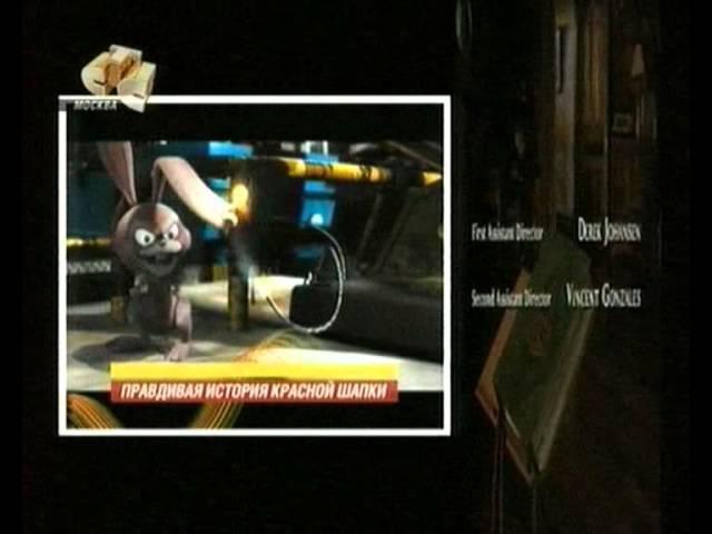 Правдивая история Красной Шапки СТС, 2006) Анонс в титрах