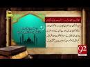 Tarikh K Aurak Se Fazayil Hazrat Umar Farooq R.A | Quran-o-Hadith Ki ROshni Main