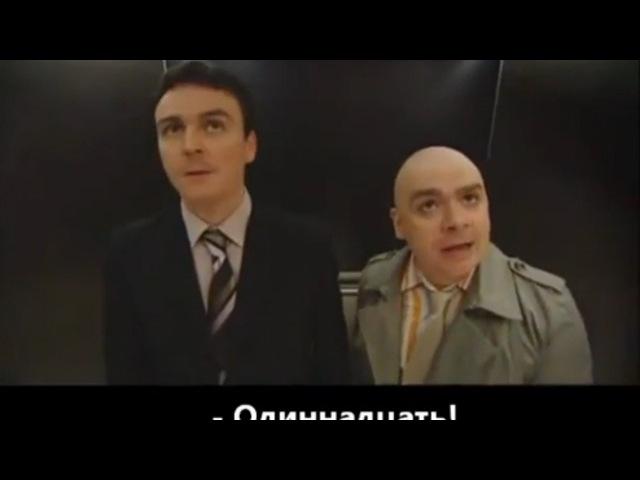 Одиннадцать! (Voice Recognition Elevator - ELEVEN! Burnistoun S1E1)