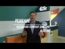 Дмитрий Исаков. Принятие решения. Построение бизнеса с Трансфер Фактор и 4Life