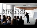 Роман Милованов про самую быструю очистку организма