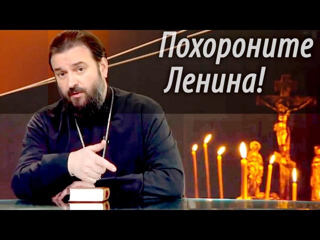 Поминовение Усопших. Антипасха. Похороните Ленина! Ткачёв Андрей Сборник (2017)