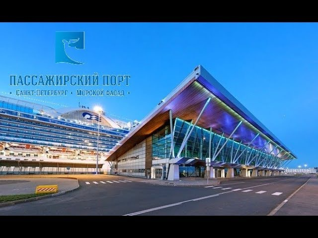 Пассажирский Порт Санкт-Петербург «Морской фасад» (Passenger Port of Saint Petersburg)