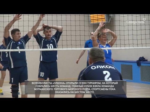 Волейбольные соревнования в Оленегорске.