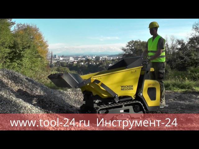 Гусеничный думпер Wacker Neuson DT10 - транспортер для ландшафтных работ на приусадебно ...