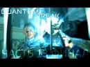 Quantum Break Прохождение Часть 13 Временной разлом Финал!