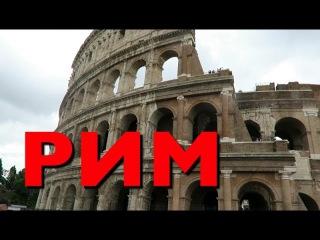ПОЧЕМУ СТОИТ ПОСЕТИТЬ РИМ?