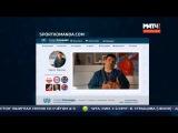 Нико Неман дал старт и стал лидером в Эстафете-флешмобе СПОРТФИШКА на МАТЧ ТВ