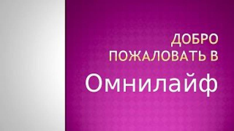 Презентация Омнилайф Светлана Гончарова