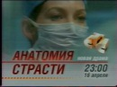 Анатомия страсти СТС, апрель 2007 Анонс 2