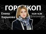 Гороскоп для Близнецов. 10.04-16.04, Елена Харькова