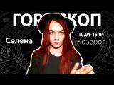 Гороскоп для Козерогов. 10.04-16.04, Селена