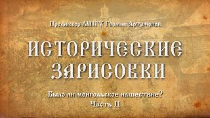 Исторические зарисовки. Было ли монгольское нашествие? Часть II. Профессор МПГУ ...