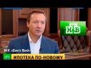 ЖК Best Way, как альтернатива ипотеке. Роман Василенко для телеканала НТВ