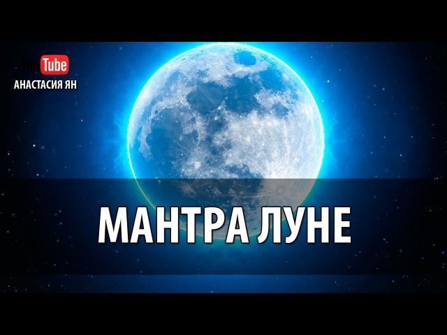 Мантра Луны Мантра Женственности Интуиции И Красоты Женские Мантры Мантры План