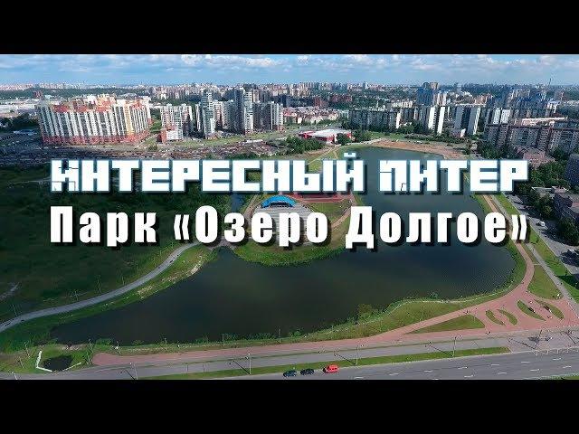 Интересный Питер - Парк Озеро Долгое