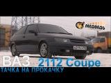 Восемнаха Ural Decibel 18 в багажнике ВАЗ2112
