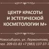 """ЦЕНТР КРАСОТЫ И КОСМЕТОЛОГИИ """"М+"""""""