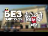 Программа Без галстуков_ Команда КВН Нарты из Абхазии