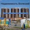Недвижимость в Волжском Волгоградская  обл.